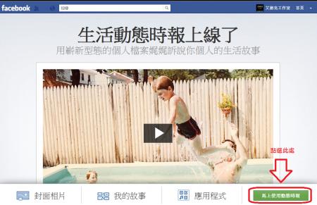 facebooknewview-1