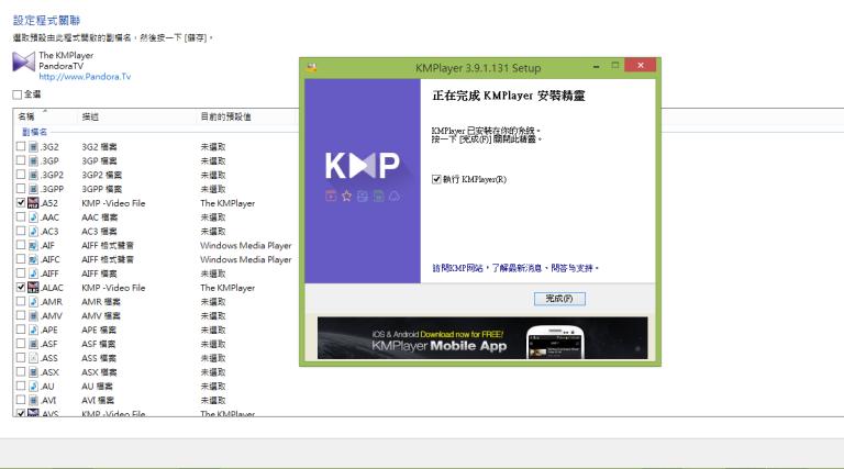 kmplayer-6